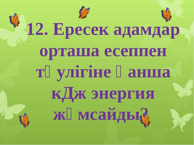16. Ересек адамдарда қанша тұрақты тіс болады ?