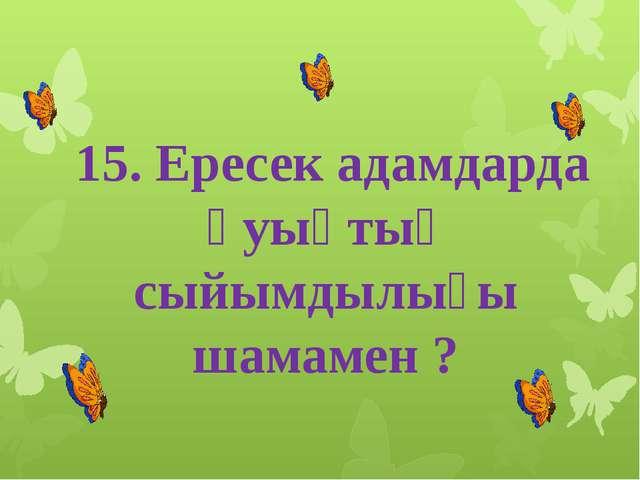 19. Ересек адам терісінің қылтамырларында қанша литрдей қан болады?