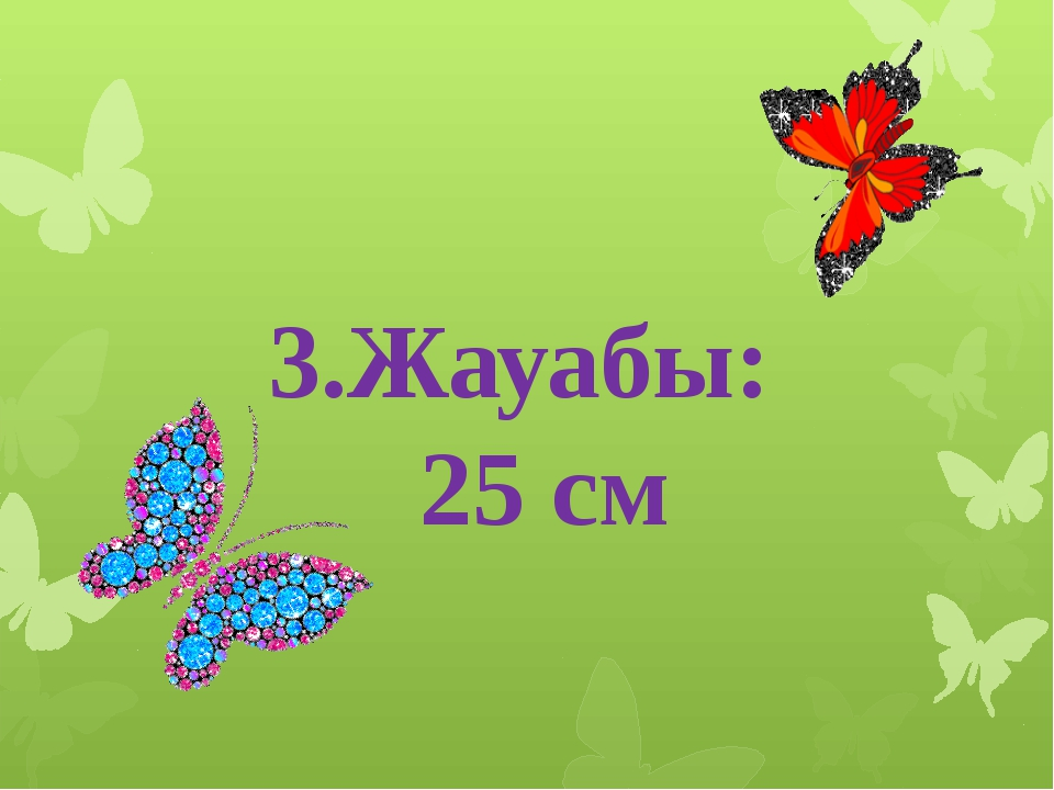 7.Жауабы: 1,5- 1,7 кг