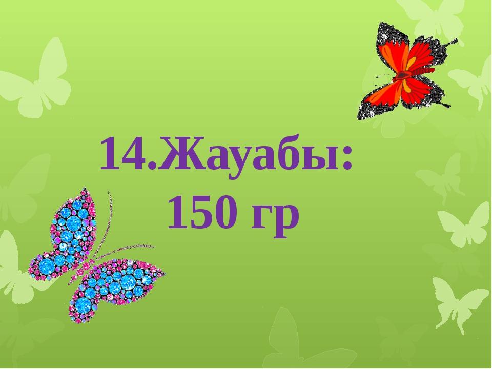 18.Жауабы: 1-1,2 мм