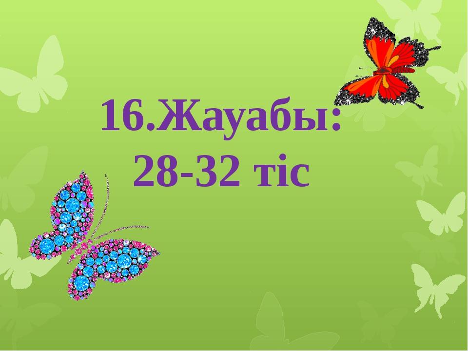 20. Жауабы: 12
