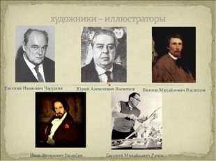 Евгений Иванович Чарушин Юрий Алексеевич Васнецов Виктор Михайлович Васнецов