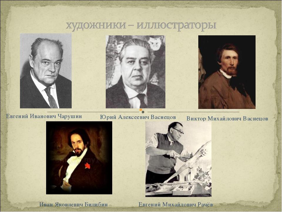 Евгений Иванович Чарушин Юрий Алексеевич Васнецов Виктор Михайлович Васнецов...