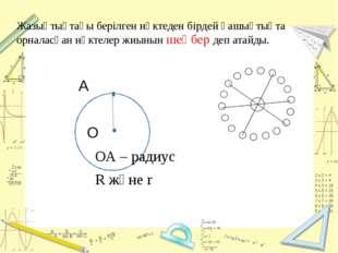 Жазықтықтағы берілген нүктеден бірдей қашықтықта орналасқан нүктелер жиынын ш