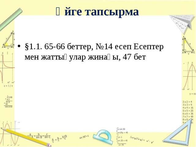 Үйге тапсырма §1.1. 65-66 беттер, №14 есеп Есептер мен жаттығулар жинағы, 47...