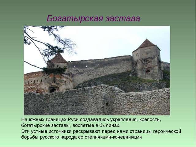 Богатырская застава На южных границах Руси создавались укрепления, крепости,...