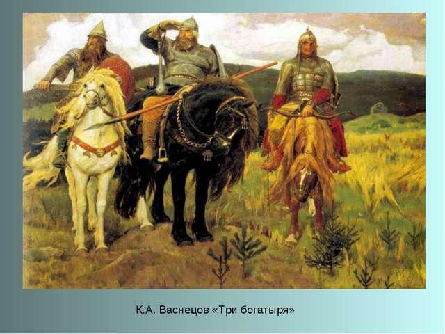 К.А. Васнецов «Три богатыря»