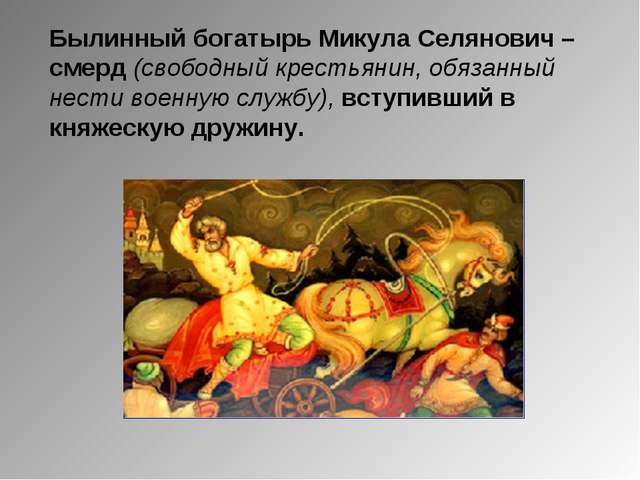 Былинный богатырь Микула Селянович – смерд (свободный крестьянин, обязанный н...
