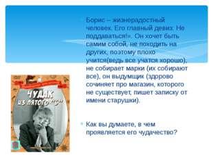 Борис – жизнерадостный человек. Его главный девиз: Не поддаваться!». Он хочет