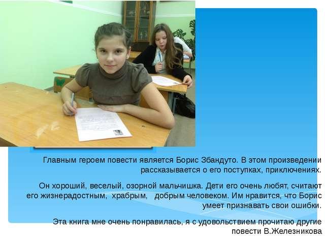 Главным героем повести является Борис Збандуто. В этом произведении рассказ...