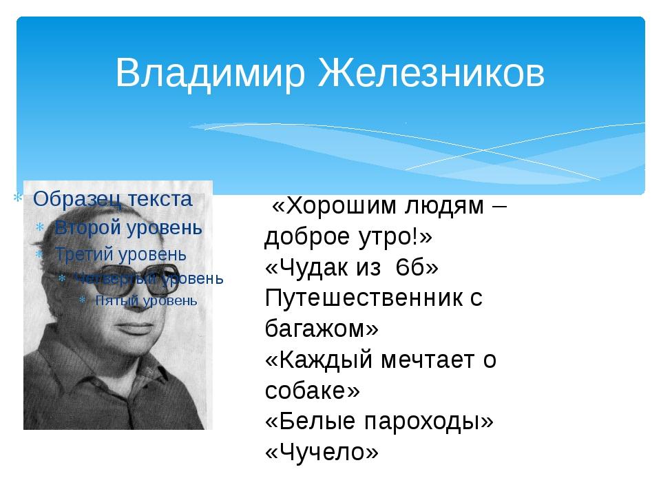 Владимир Железников «Хорошим людям – доброе утро!» «Чудак из 6б» Путешественн...