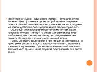 Монотипия (от «моно» - один и греч. «типос» — отпечаток, оттиск, касание, об
