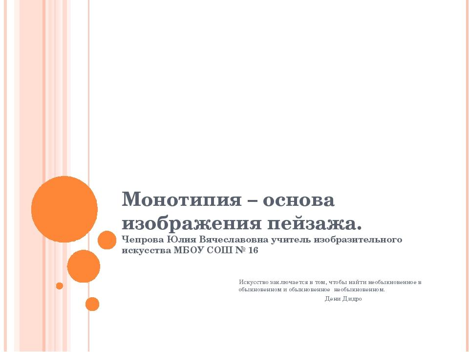 Монотипия – основа изображения пейзажа. Чепрова Юлия Вячеславовна учитель изо...