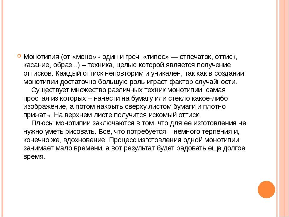Монотипия (от «моно» - один и греч. «типос» — отпечаток, оттиск, касание, об...