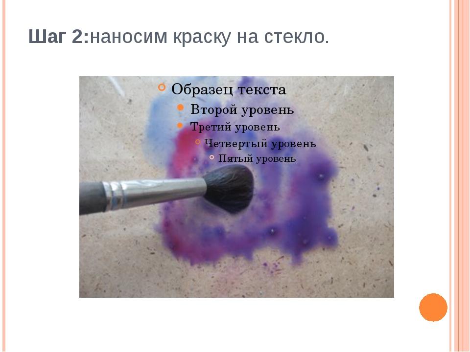 Шаг 2:наносим краску на стекло.