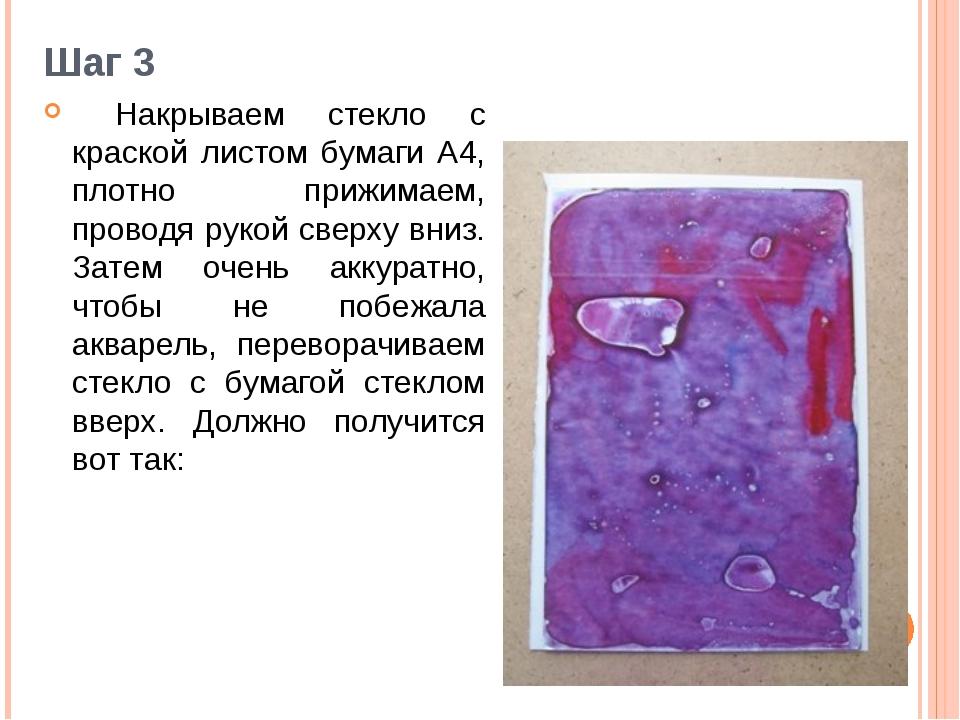 Шаг 3 Накрываем стекло с краской листом бумаги А4, плотно прижимаем, проводя...