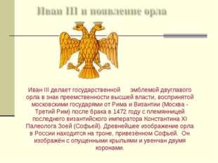 Иван III делает государственной эмблемой двуглавого орла в знак преемственнос
