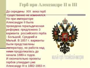 До середины XIX века герб существенно не изменялся. Но при императоре Алекса