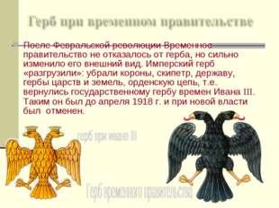 После Февральской революции Временное правительство не отказалось от герба, н