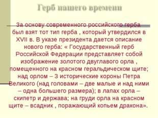 За основу современного российского герба был взят тот тип герба , который утв