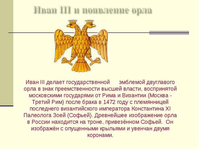 Иван III делает государственной эмблемой двуглавого орла в знак преемственнос...