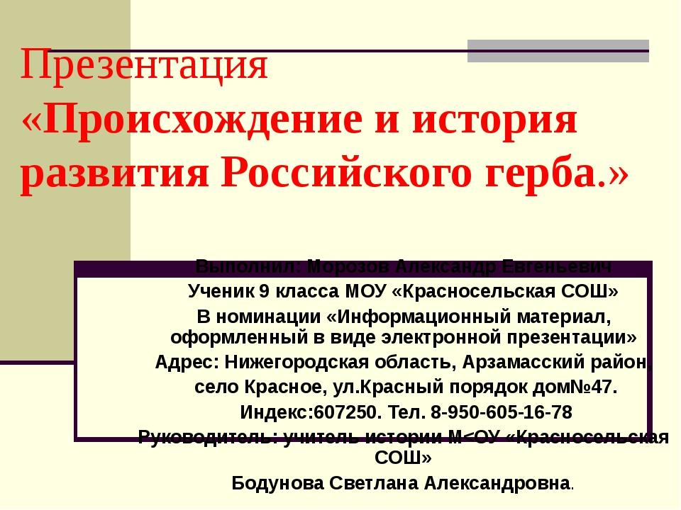 Презентация «Происхождение и история развития Российского герба.» Выполнил: М...