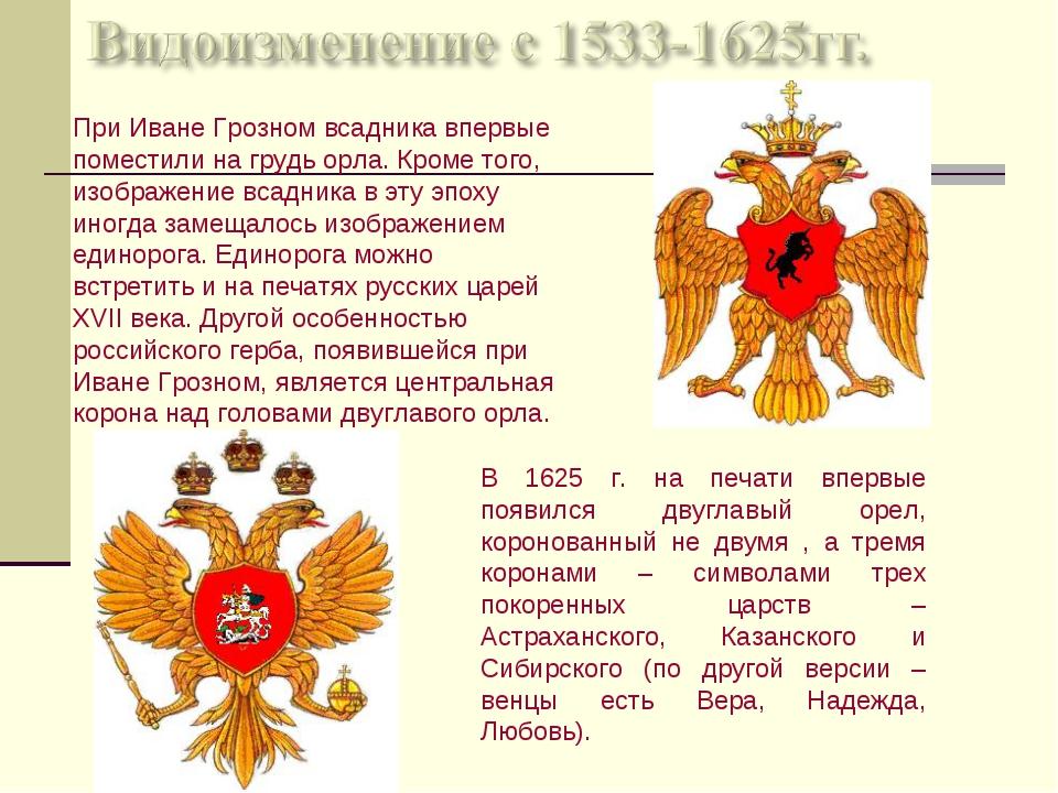 В 1625 г. на печати впервые появился двуглавый орел, коронованный не двумя ,...
