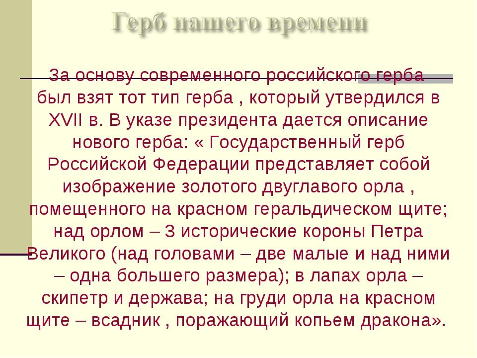 За основу современного российского герба был взят тот тип герба , который утв...