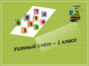 Устный счёт – 1 класс http://aida.ucoz.ru