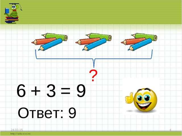* * ? 6 + 3 = 9 Ответ: 9