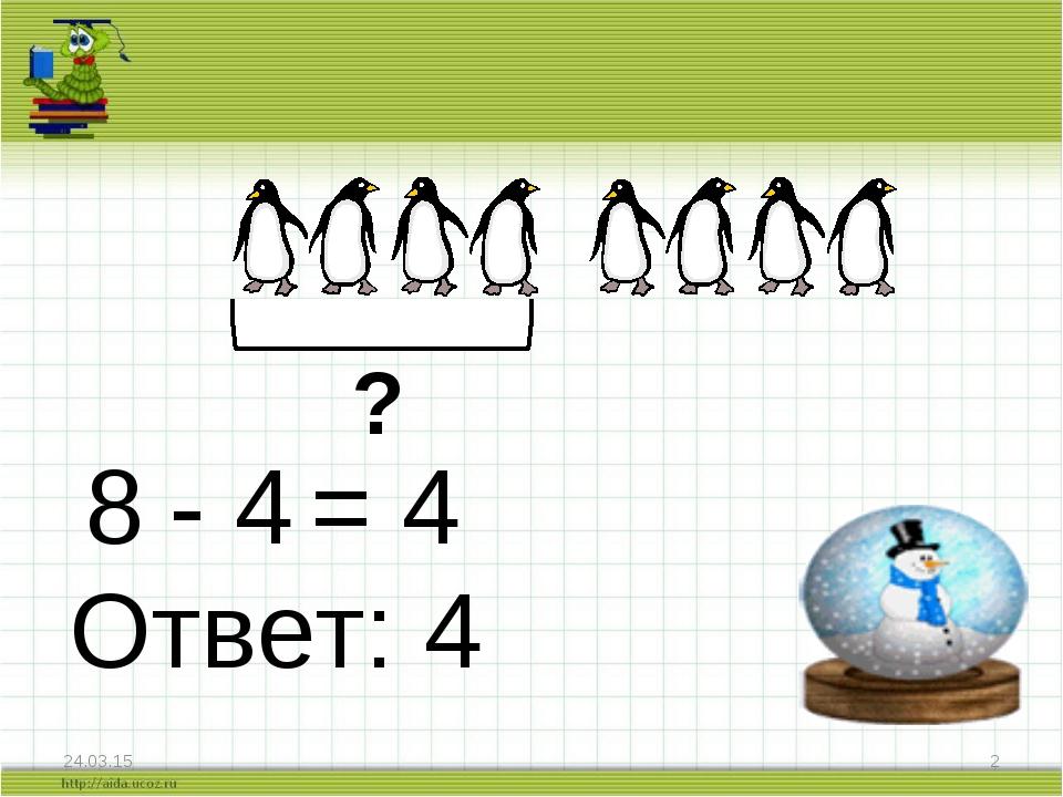 * * ? 8 - 4 = 4 Ответ: 4