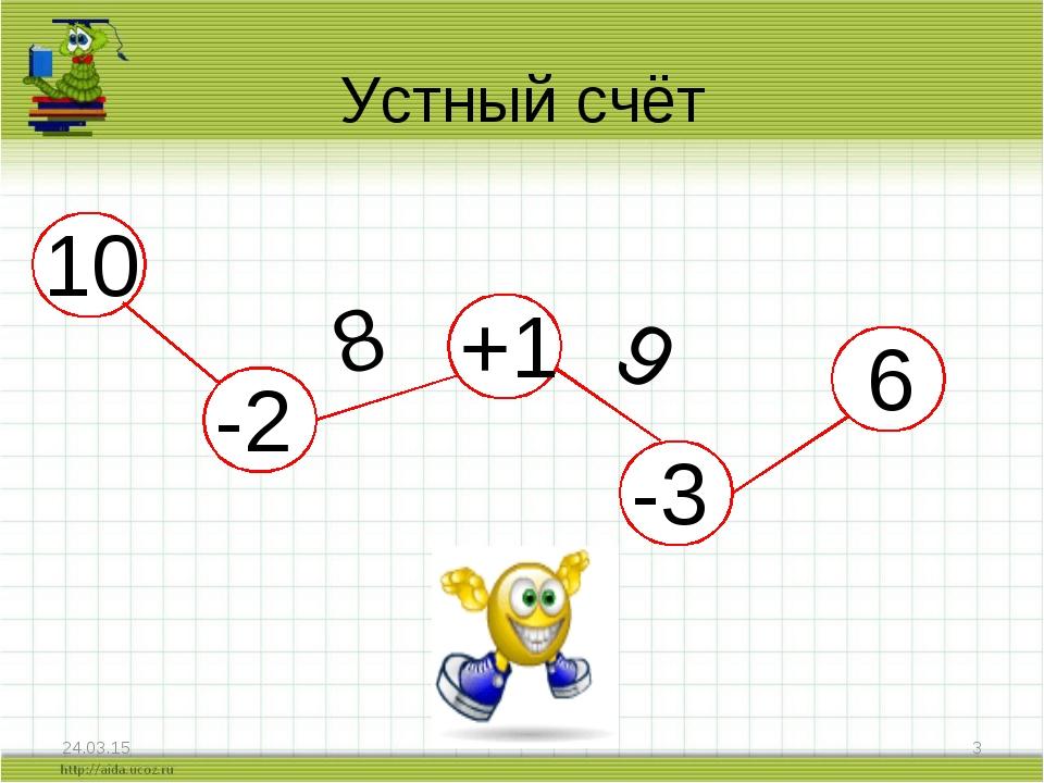 -2 Устный счёт * * 10 +1 -3 8 9 6