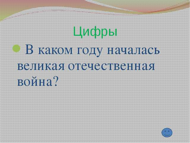Цифры Сколько дней длилась блокада Лениниграда?