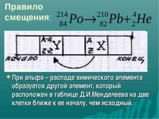 При альфа – распаде химического элемента образуется другой элемент, который р