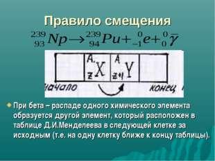 Правило смещения При бета – распаде одного химического элемента образуется др