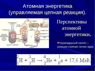 Атомная энергетика (управляемая цепная реакция). Перспективы атомной энергети
