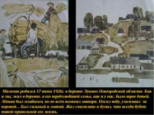 Мальчик родился 17 июня 1926г. в деревне Лукино Новгородской области. Как и