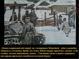 . Попав в партизанский отряд, он с товарищем Митяйкой, ходил в разведку, одев