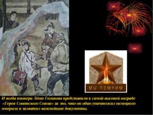 И когда пионера Лёню Голикова представили к самой высокой награде «Героя Сове