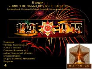 Сочинение ученицы 4 класса МБОУ «СОШ с. Большая Ольшанка Калининского района