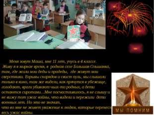 Меня зовут Маша, мне 11 лет, учусь в 4 классе. Живу я в мирное время, в родн