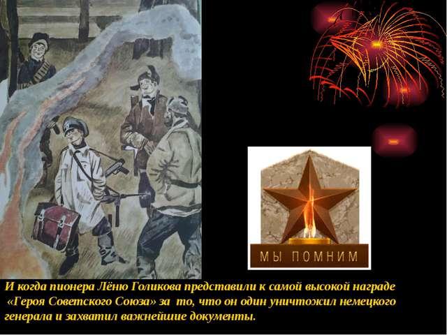 И когда пионера Лёню Голикова представили к самой высокой награде «Героя Сове...