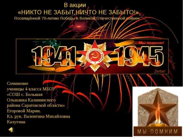 Сочинение ученицы 4 класса МБОУ «СОШ с. Большая Ольшанка Калининского района...