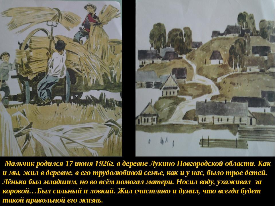 Мальчик родился 17 июня 1926г. в деревне Лукино Новгородской области. Как и...
