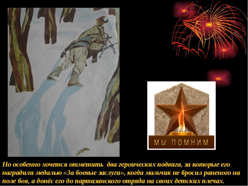 Но особенно хочется отметить два героических подвига, за которые его наградил...