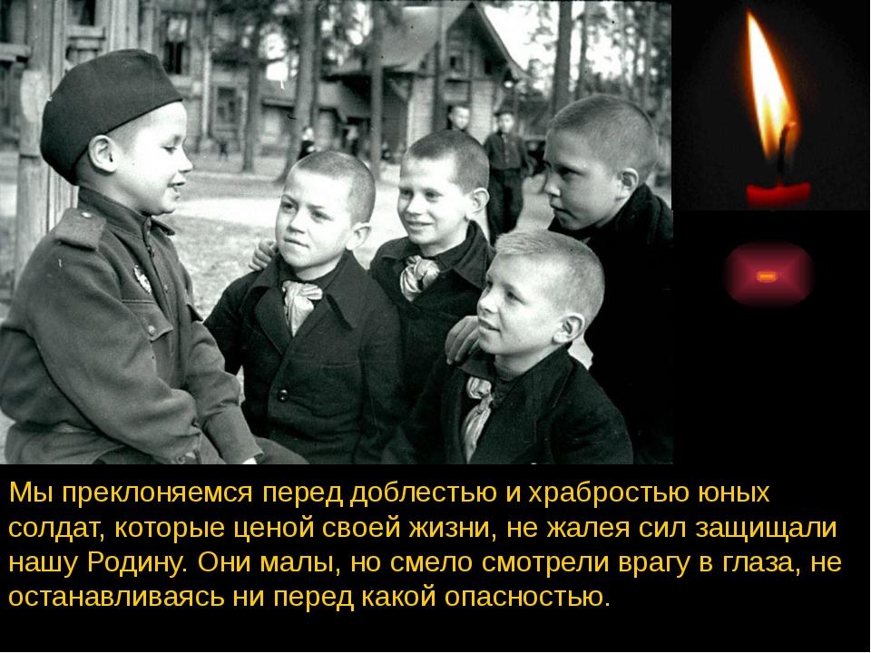 Мы преклоняемся перед доблестью и храбростью юных солдат, которые ценой своей...