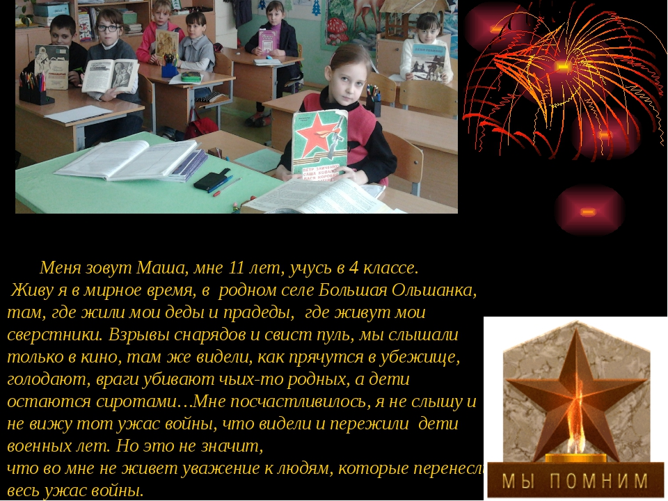 Меня зовут Маша, мне 11 лет, учусь в 4 классе. Живу я в мирное время, в родн...