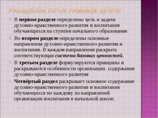В первом разделе определены цель и задачи духовно-нравственного развития и во