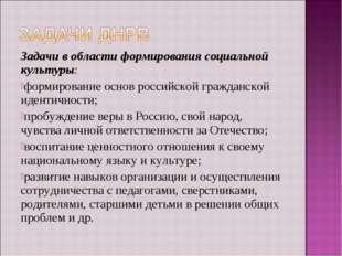 Задачи в области формирования социальной культуры: формирование основ российс