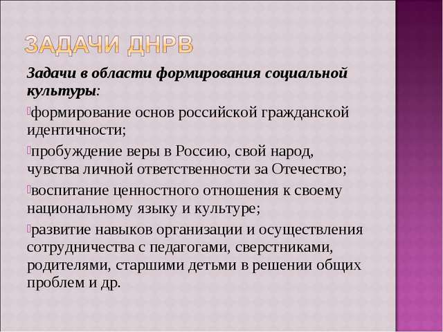 Задачи в области формирования социальной культуры: формирование основ российс...